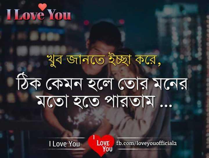 💔ভগ্নহৃদয় শায়েরি - I Love You খুব জানতে ইচ্ছা করে , ঠিক কেমন হলে তাের মনের মতাে হতে পারতাম . . I Love You ' LOVE fb . com / loveyouofficial2 | YOU - ShareChat