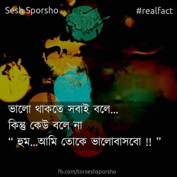 """💔ভগ্নহৃদয় শায়েরি - Sesh Sporsho # realfact ভালাে থাকতে সবাই বলে . . কিন্তু কেউ বলে না ' """" হুম . . . আমি তােকে ভালােবাসবাে ! ! """" fb . com / torseshsporsho - ShareChat"""