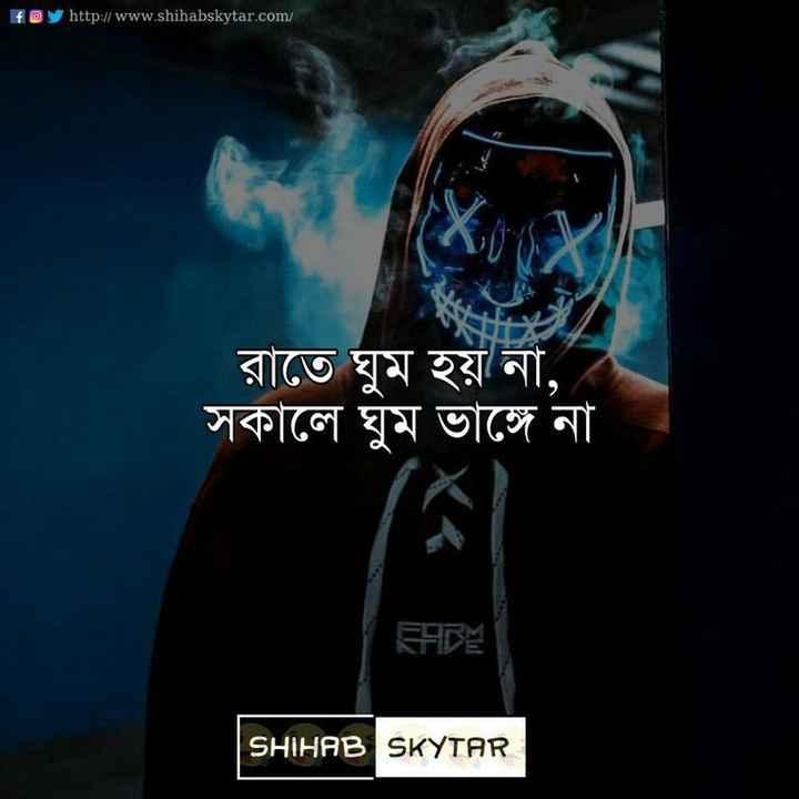 💔ভগ্নহৃদয় শায়েরি - foy http : / / www . shihabskytar . com / রাতে ঘুম হয় না , সকালে ঘুম ভাঙ্গে না । SHIHAB SKYTAR - ShareChat