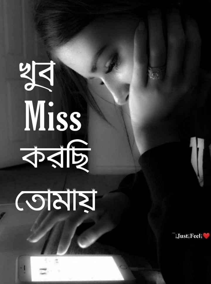 💔ভগ্নহৃদয় শায়েরি - Miss করছি তােমায় iJustiFeeli - ShareChat