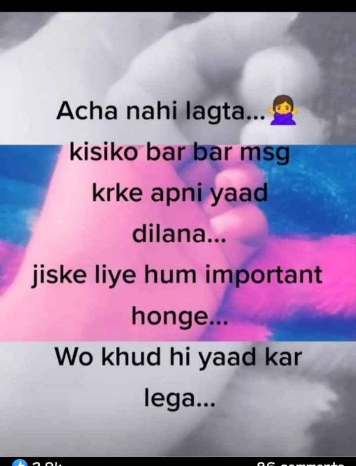 💔ভগ্নহৃদয় শায়েরি - Acha nahi lagta . . . kisiko bar bar msg krke apni yaad dilana . . . jiske liye hum important honge . . . Wo khud hi yaad kar lega . . . - ShareChat