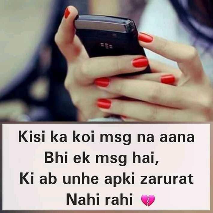 💔ভগ্নহৃদয় শায়েরি - Kisi ka koi msg na aana Bhi ek msg hai , Ki ab unhe apki zarurat Nahi rahi - ShareChat