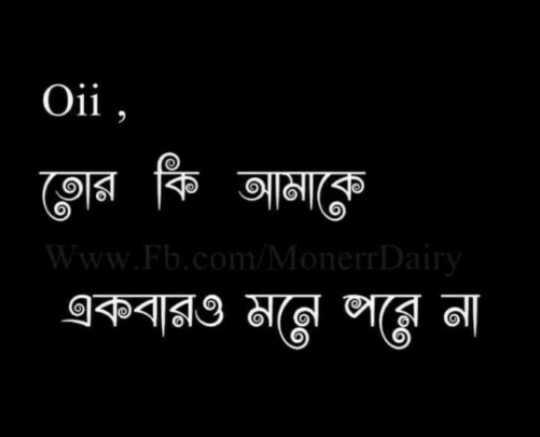 💔ভগ্নহৃদয় শায়েরি - Oii , তাের কি আমাকে Www . Fb . com / Monerr Dairy একবারও মনে পরে না - ShareChat