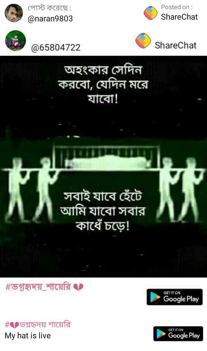 💔ভগ্নহৃদয় শায়েরি - পােস্ট করেছে : @ naran9803 Posted on : ShareChat @ 65804722 ShareChat অহংকার সেদিন । করবাে , যেদিন মরে । যাবাে ! = = = k সবাই যাবে হেঁটে আমি যাবাে সবার । কাধে চড়ে ! # ভগ্নহৃদয় শায়েরি GET IT ON Google Play   # ভগ্নহৃদয় শায়েরি My hat is live GET IT ON Google Play - ShareChat