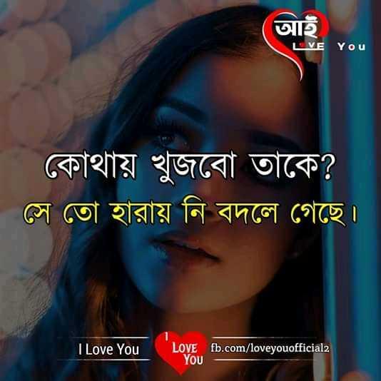 💔ভগ্নহৃদয় শায়েরি - আই LVE Y ০ ০ কোথায় খুজবাে তাকে ? ' সে তাে হারায় নি বদলে গেছে । I Love You LOVE YOU fb . com / loveyouofficial2 - ShareChat