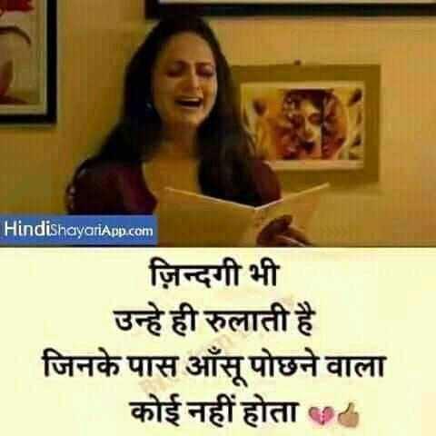 💔ভগ্নহৃদয় শায়েরি - HindishayariApp . com ज़िन्दगी भी । उन्हे ही रुलाती है । जिनके पास आँसू पोछने वाला कोई नहीं होता - ShareChat