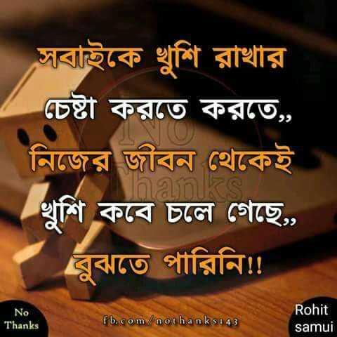 💔ভগ্নহৃদয় শায়েরি - সবাইকে খুশি রাখার চেষ্টা করতে করতে , নিজের জীবন থেকেই খুশি কবে চলে গেছে , , বুঝতে পারিনি ! ! The bovomno hank . . Rahiti No Thanks fb . com / not ha n k 5143 Rohit samui - ShareChat