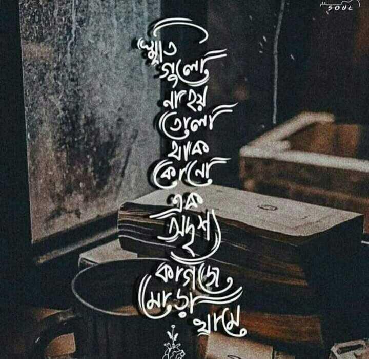 💔ভগ্নহৃদয় শায়েরি - Song ( ory 201AO corsa - ShareChat