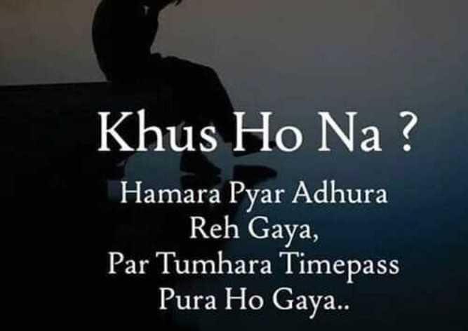 💔ভগ্নহৃদয় শায়েরি - Khus Ho Na ? Hamara Pyar Adhura Reh Gaya , Par Tumhara Timepass Pura Ho Gaya . . - ShareChat
