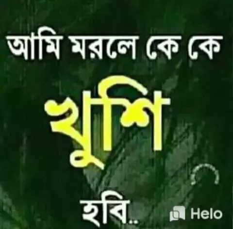 💔ভগ্নহৃদয় শায়েরি - আমি মরলে কে কে খুশি হবি . . - ShareChat