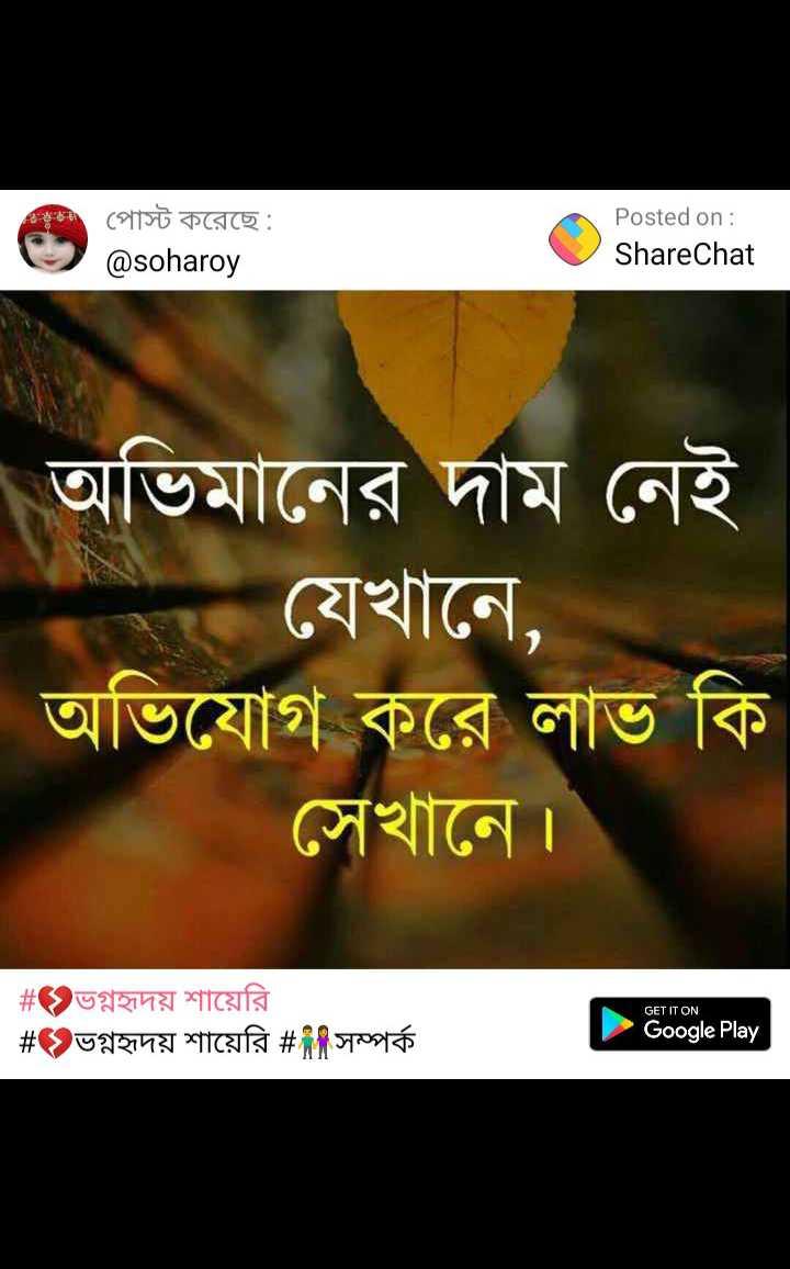 💔ভগ্নহৃদয় শায়েরি - পােস্ট করেছে : @ soharoy | Posted on : ShareChat | অভিমানের দাম নেই যেখানে , অভিযােগ করে লাভ কি সেখানে । # ভগ্নহৃদয় শায়েরি | # ভগ্নহৃদয় শায়েরি # সম্পর্ক GET IT ON Google Play - ShareChat