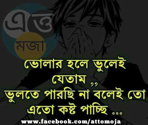 💔ভগ্নহৃদয় শায়েরি -   মজা । ভােলার হলে ভুলেই যেতাম , , ভুলতে পারছি না বলেই তাে । এতাে কষ্ট পাচ্ছি . . . www . facebook . com / attomoja - ShareChat