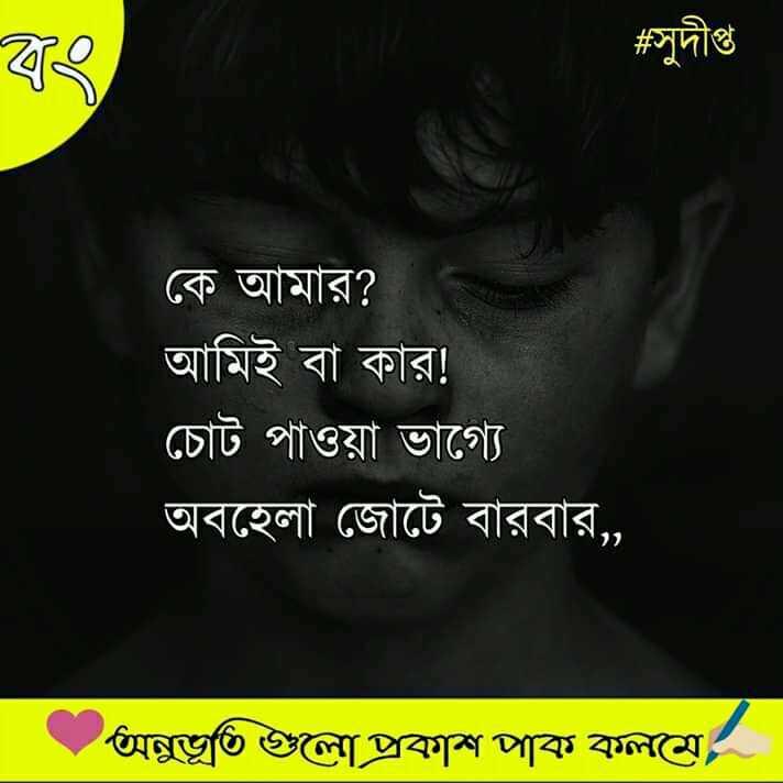 💔ভগ্নহৃদয় শায়েরি - # সুদীপ্ত কে আমার ? আমিই বা কার ! চোট পাওয়া ভাগ্যে অবহেলা জোটে বারবার , | অনুভৃত গুলাে প্রকাশ পাক কলমে - ShareChat