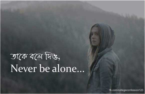 💔ভগ্নহৃদয় শায়েরি - তাকে বলে দিও , Never be alone . . . fb . com / collegeconfession 123 - ShareChat