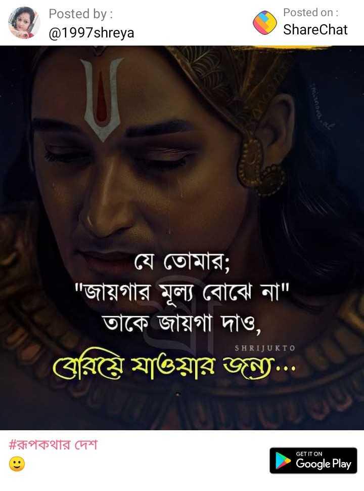 💔ভগ্নহৃদয় শায়েরি - Posted by : | @ 1997shreya Posted on : ShareChat যে তােমার ; ' ' জায়গার মূল্য বােঝে না তাকে জায়গা দাও , বিেরয়ে যাওয়ার জন্য . . . SHRIJUKTO # রূপকথার দেশ GET IT ON Google Play - ShareChat