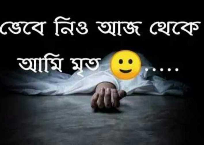 💔ভগ্নহৃদয় শায়েরি - ভেবে নিও আজ থেকে আমি মৃত - ShareChat
