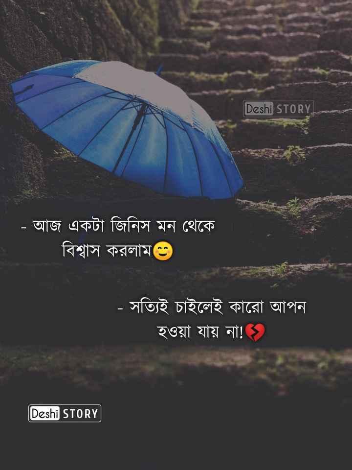 💔ভগ্নহৃদয় শায়েরি - Deshi STORY - আজ একটা জিনিস মন থেকে বিশ্বাস করলাম - সত্যিই চাইলেই কারাে আপন হওয়া যায় না ! Deshi STORY - ShareChat
