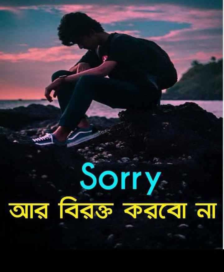 💔ভগ্নহৃদয় শায়েরি - Sorry আর বিরক্ত করবাে না । - ShareChat