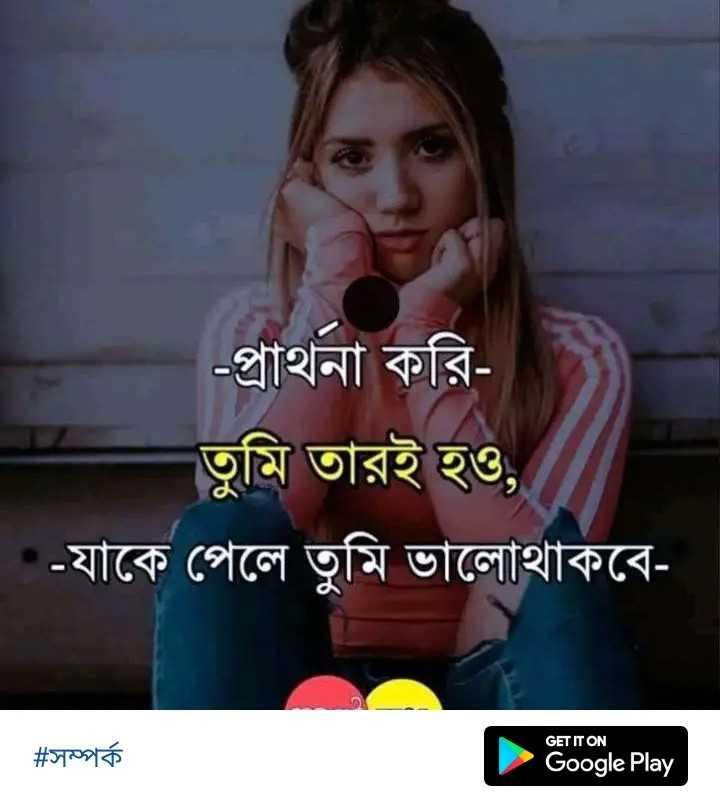 💔ভগ্নহৃদয় শায়েরি - - প্রাথনা করি তুমি তারই হও , - যাকে পেলে তুমি ভালােথাকবে GET IT ON # সম্পর্ক Google Play - ShareChat