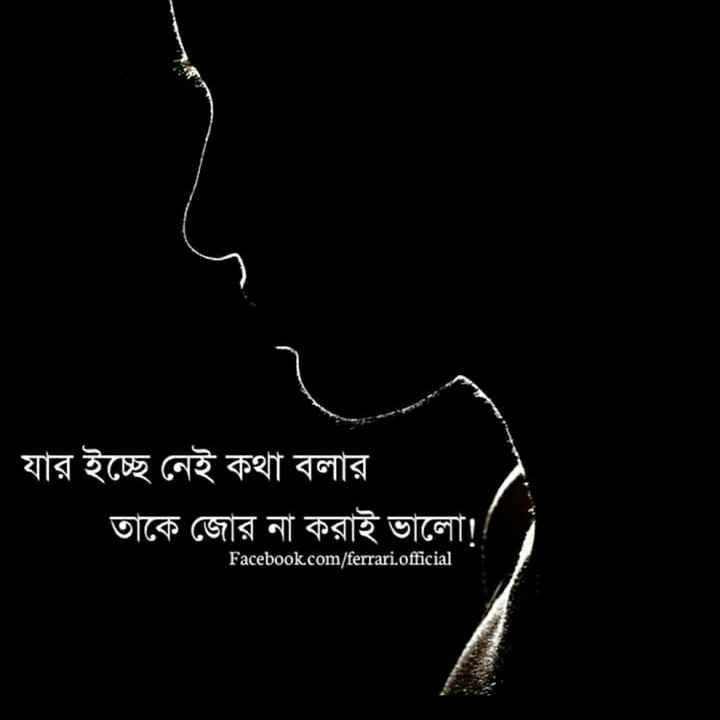 💔ভগ্নহৃদয় শায়েরি - | যার ইচ্ছে নেই কথা বলার তাকে জোর না করাই ভালাে ! Facebook . com / ferrari . official - ShareChat