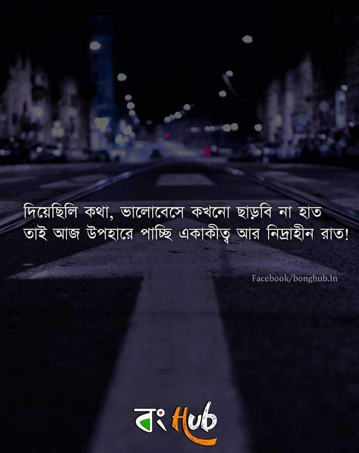 💔ভগ্নহৃদয় শায়েরি - দিয়েছিলি কথা , ভালােবেসে কখনাে ছাড়বি না হাত তাই আজ উপহারে পাচ্ছি একাকীত্ব আর নিদ্রাহীন রাত ! Facebook / bonghub . In বং ( 6 - ShareChat
