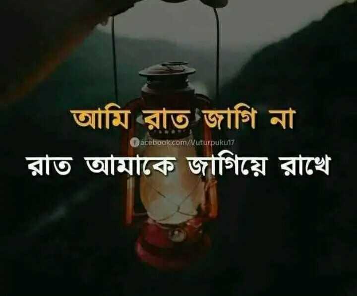💔ভগ্নহৃদয় শায়েরি - আমি রাত জাগি না রাত আমাকে জাগিয়ে রাখে acebook . com / Vuturpuku17 - ShareChat