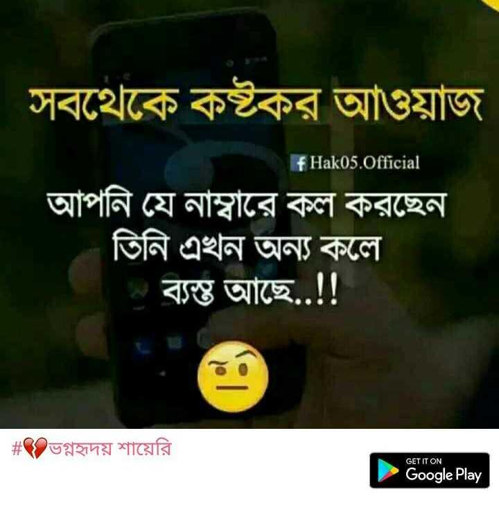 💔ভগ্নহৃদয় শায়েরি - সবথেকে কষ্টকর আওয়াজ f Hak05 . Official আপনি যে নাম্বারে কল করছেন । তিনি এখন অন্য কলে * ব্যস্ত আছে . . ! !   # ভগ্নহৃদয় শায়েরি GET IT ON Google Play - ShareChat