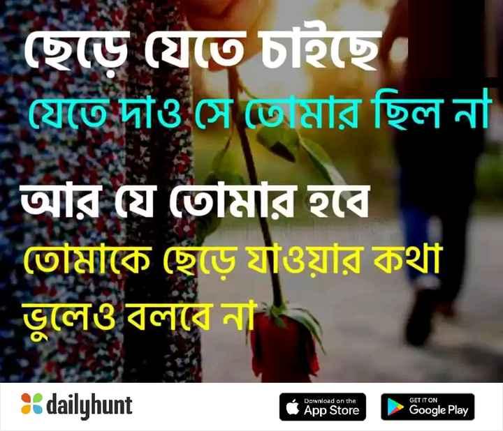 💔ভগ্নহৃদয় শায়েরি - ছেড়ে যেতে চাইছে । যেতে দাও সে তোমার ছিল না আর যে তােমার হবে তােমাকে ছেড়ে যাওয়ার কথা ভুলেও বলবে না GET IT ON | dailghunt Download on the App Store Google Play - ShareChat