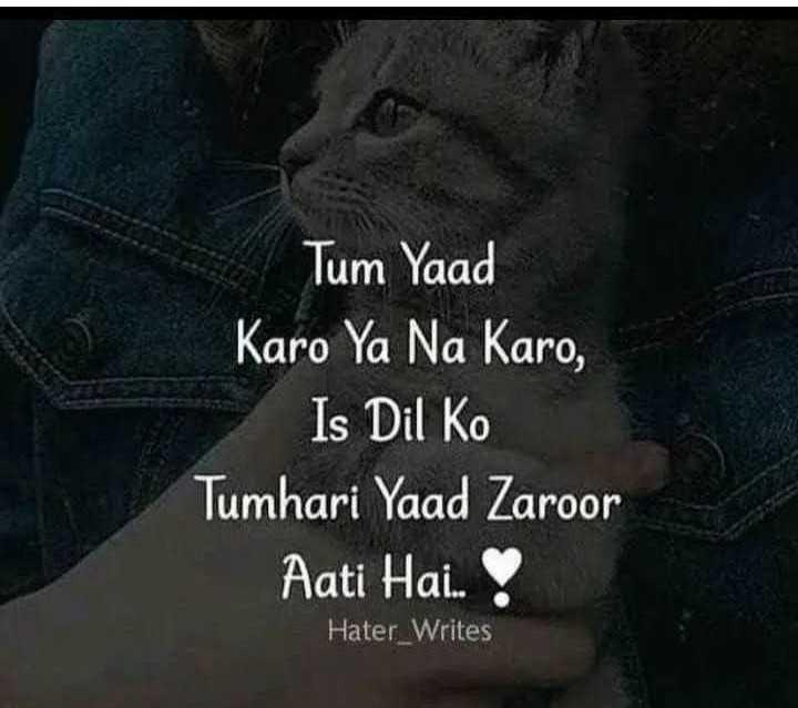 💔ভগ্নহৃদয় শায়েরি - Tum Yaad Karo Ya Na Karo , Is Dil Ko Tumhari Yaad Zaroor Aati Hai . . ! Hater _ Writes - ShareChat
