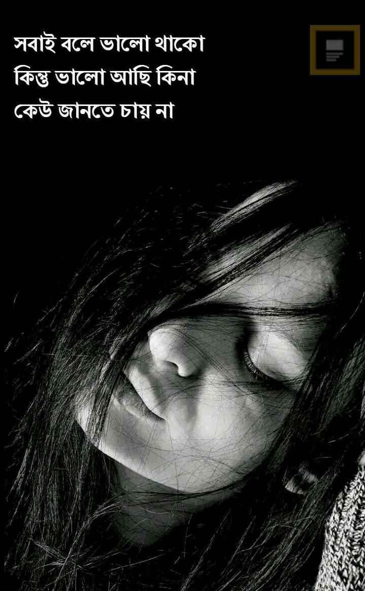 💔ভগ্নহৃদয় শায়েরি - সবাই বলে ভালাে থাকো কিন্তু ভালাে আছি কিনা কেউ জানতে চায় না - ShareChat