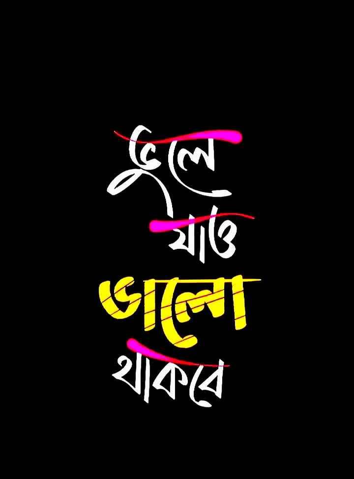 💔ভগ্নহৃদয় শায়েরি - ल যাও । ভালো থাকব - ShareChat