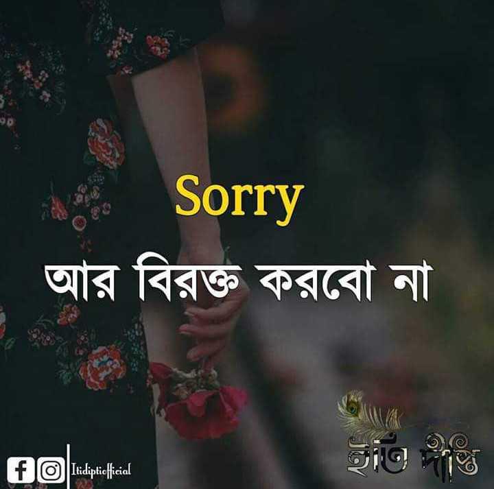 💔ভগ্নহৃদয় শায়েরি - Sorry | আর বিরক্ত করবাে না ইতি - ShareChat