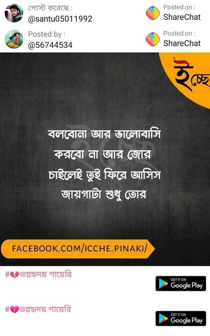 💔ভগ্নহৃদয় শায়েরি - পােস্ট করেছে : @ santu05011992 Posted on : ShareChat Posted by : @ 56744534 Posted on : ShareChat বলবােনা আর ভালােবাসি করবাে না আর জোর চাইলেই তুই ফিরে আসিস জায়গাটা শুধু তাের FACEBOOK . COM / ICCHE . PINAKI / # ভগ্নহৃদয় শায়েরি GET IT ON Google Play # ভগ্নহৃদয় শায়েরি GET IT ON Google Play - ShareChat