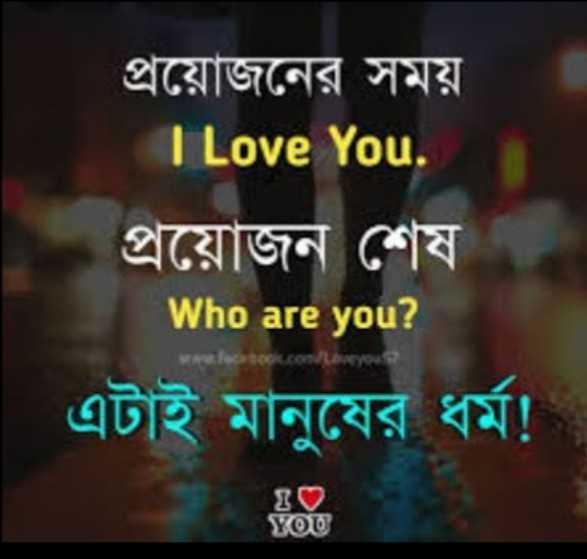 💔ভগ্নহৃদয় শায়েরি - প্রয়ােজনের সময় I Love You . প্রয়ােজন শেষ । Who are you ? এটাই মানুষের ধর্ম ! YOU - ShareChat