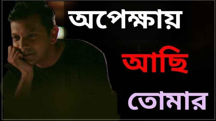 💔ভগ্নহৃদয় শায়েরি - অপেক্ষায় আছি তােমার - ShareChat
