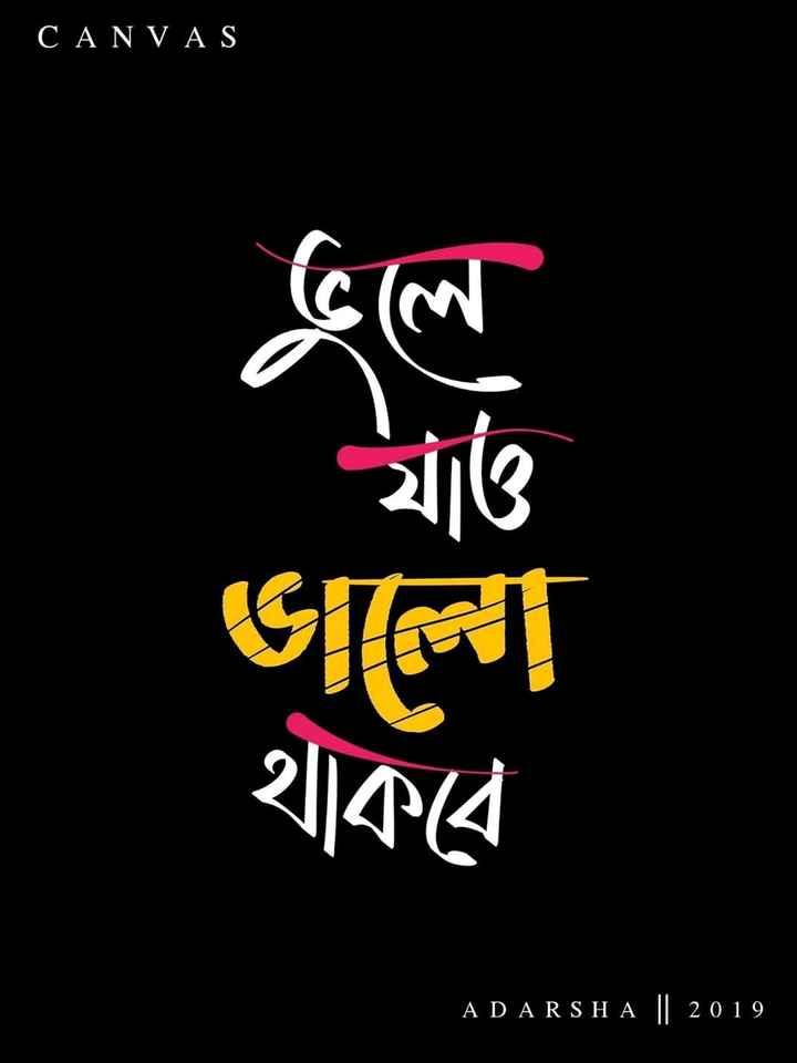 💔ভগ্নহৃদয় শায়েরি - CANVAS থাকবে A D ARSHA | | 2019 - ShareChat