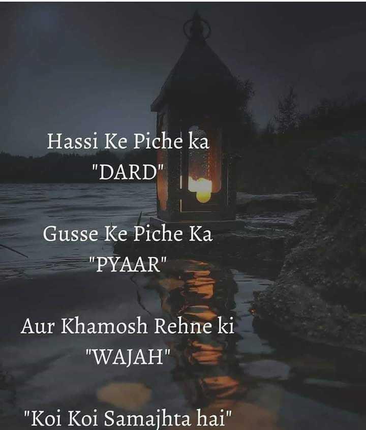 💔ভগ্নহৃদয় শায়েরি - Hassi Ke Piche ka DARD Gusse Ke Piche Ka PYAAR Aur Khamosh Rehne ki WAJAH Koi Koi Samajhta hai - ShareChat