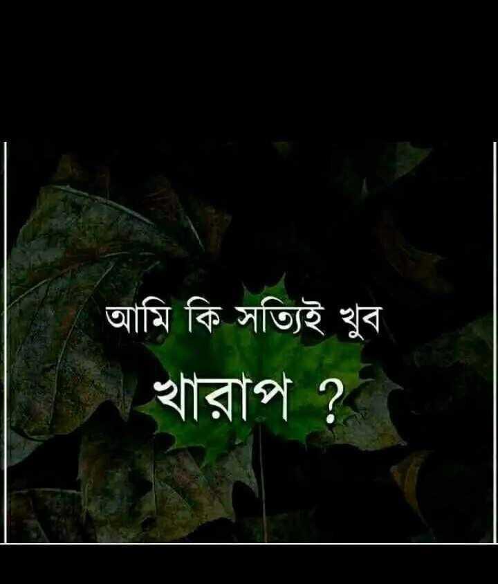 💔ভগ্নহৃদয় শায়েরি - আমি কি সত্যিই খুব খারাপ ? - ShareChat