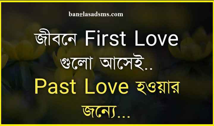 💔ভগ্নহৃদয় শায়েরি - banglasadsms . com 91569 . First Love গুলাে আসেই . . Past Love হওয়ার জন্যে . . . - ShareChat