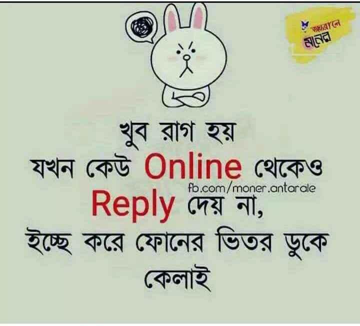 💔ভগ্নহৃদয় শায়েরি - রানে fb . com / moner . antarale | খুব রাগ হয় । যখন কেউ Online থেকেও | Reply দেয় না , ইচ্ছে করে ফোনের ভিতর ডুকে কেলাই - ShareChat