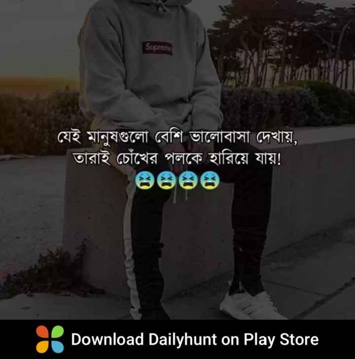 💔ভগ্নহৃদয় শায়েরি - Supreme যেই মানুষগুলাে বেশি ভালােবাসা দেখায় , তারাই চোঁখের পলকে হারিয়ে যায় ! Download Dailyhunt on Play Store - ShareChat