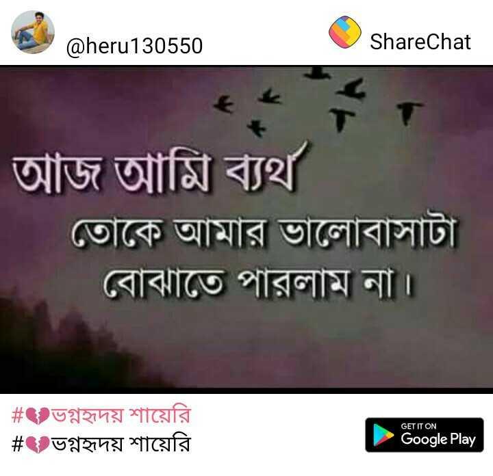 💔ভগ্নহৃদয় শায়েরি - @ heru130550 ShareChat আজ আমি ব্যর্থ । তােকে আমার ভালােবাসাটা বােঝাতে পারলাম না । | # ভগ্নহৃদয় শায়েরি | # ভগ্নহৃদয় শায়েরি GET IT ON Google Play - ShareChat