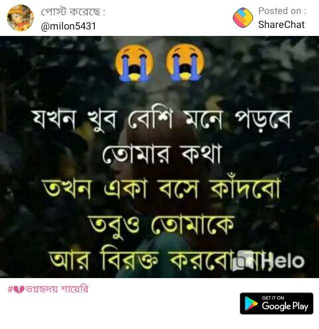 💔ভগ্নহৃদয় শায়েরি - পােস্ট করেছে : @ milon5431 Posted on : ShareChat যখন খুব বেশি মনে পড়বে । তােমার কথা * তখন একা বসে কাঁদবাে তবুও তােমাকে আর বিরক্ত করবাে9elo | # } ভগ্নহৃদয় শায়েরি GET IT ON Google Play - ShareChat