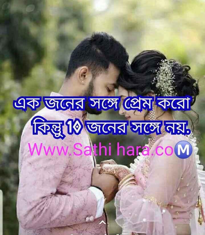 💔ভগ্নহৃদয় শায়েরি - এক জনের সঙ্গে প্রেম করাে কিন্তু 09 জনের সঙ্গে নয় , Www . Sathi hara . COM - ShareChat