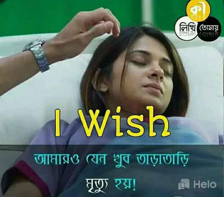 💔ভগ্নহৃদয় শায়েরি - লিখি তোমায় | I Wish আমারও যেন খুব তাড়াতাড়ি মৃত্যু হয় ! | - ShareChat