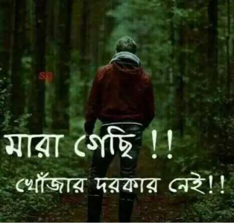 💔ভগ্নহৃদয় শায়েরি - মারা গেছি ! ! খোঁজার দরকার নেই ! ! - ShareChat
