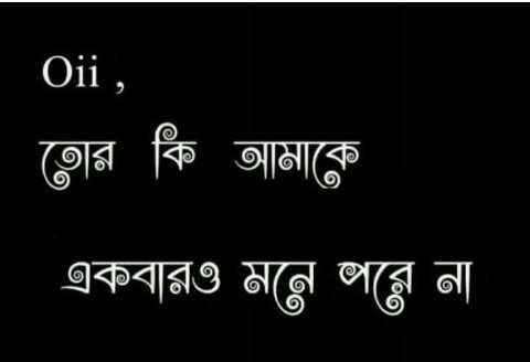 💔ভগ্নহৃদয় শায়েরি -   Oii ,   তাের কি আমাকে একবারও মনে পরে না - ShareChat