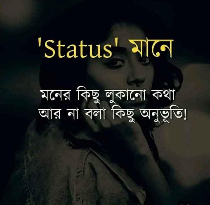 💔ভগ্নহৃদয় শায়েরি - ' Status ' মানে মনের কিছু লুকানাে কথা । আর না বলা কিছু অনুভূতি ! | - ShareChat
