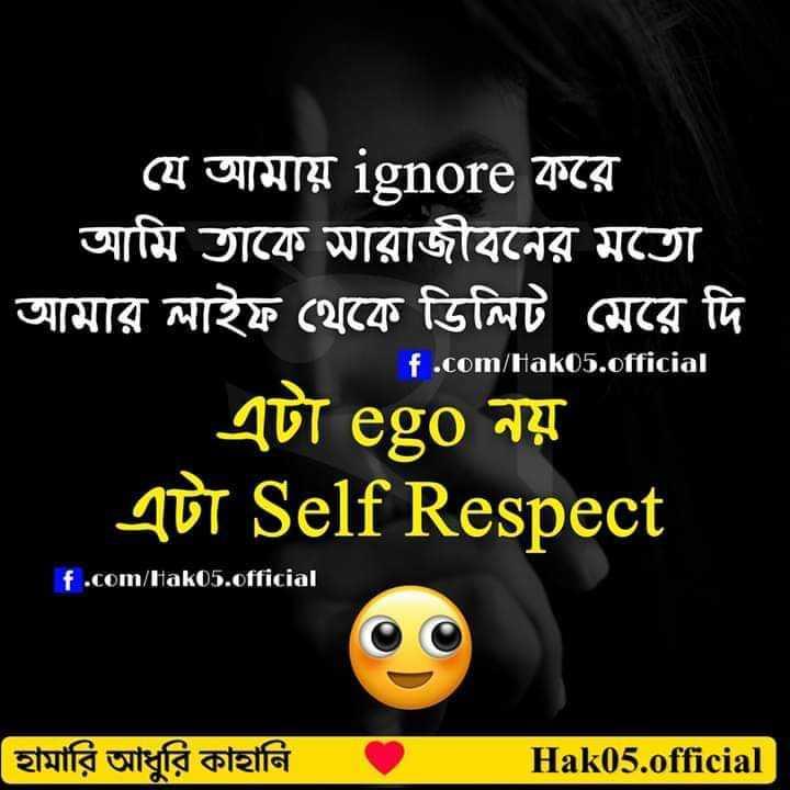 💔ভগ্নহৃদয় শায়েরি - যে আমায় ignore করে আমি তাকে সারাজীবনের মতাে আমার লাইফ থেকে ডিলিট মেরে দি এটা ego নয় ATT Self Respect f . com / Hak05 . official f . com / Hak05 . official হামারি আধুরি কাহানি 2 Hak05 . official - ShareChat