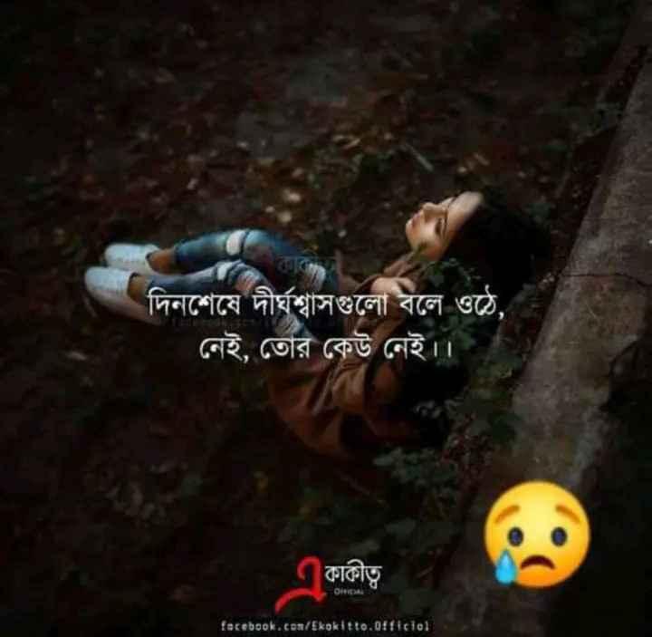 💔ভগ্নহৃদয় শায়েরি - দিনশেষে দীর্ঘশ্বাসগুলাে বলে ওঠে , নেই , তাের কেউ নেই । । কাকীত্ব facebook . coulkokitto . official - ShareChat